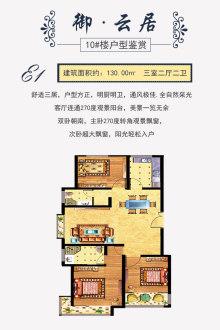 世元·御华学苑户型图