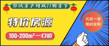 「3955元/㎡」韵城·富熙丽园特价房,仅此一套!