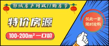 「3897.96元/㎡」丽水湖·梧桐苑特价房,仅此一套!