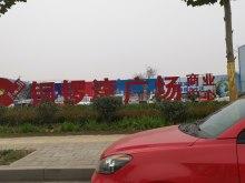 铜锣湾广场(悦华城)