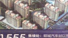 郓城中华锦园3室2厅2卫121m²毛坯房