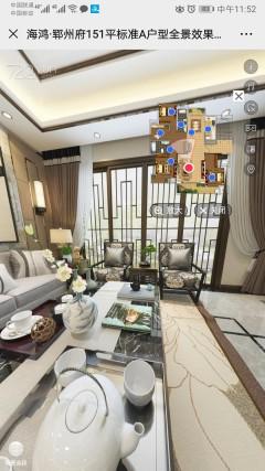 (南城区)海鸿·郓州府·锦门花园洋室2厅2卫153.6平方米