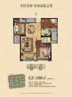 (东城区)中央首府3室2厅1卫99m²毛坯房
